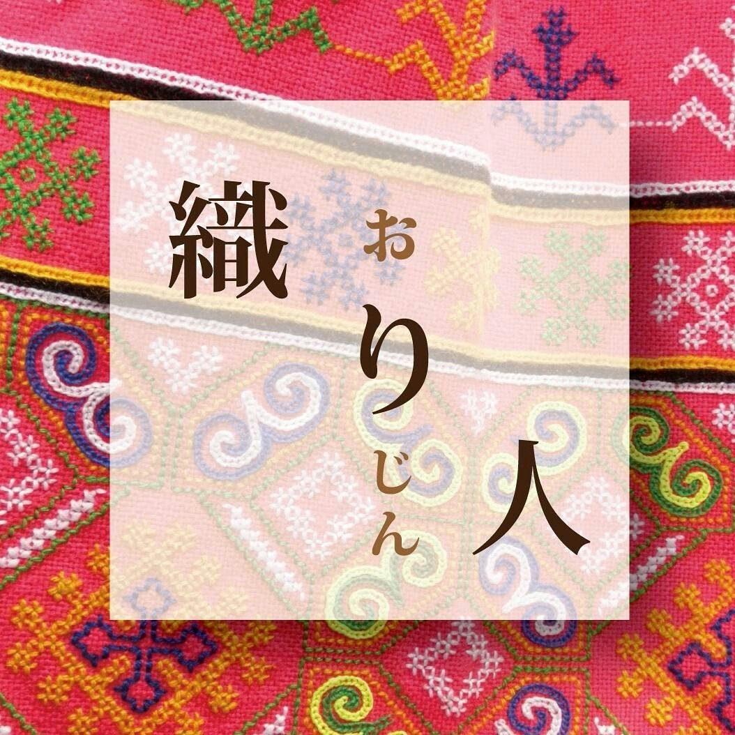 織り人(Orijin)